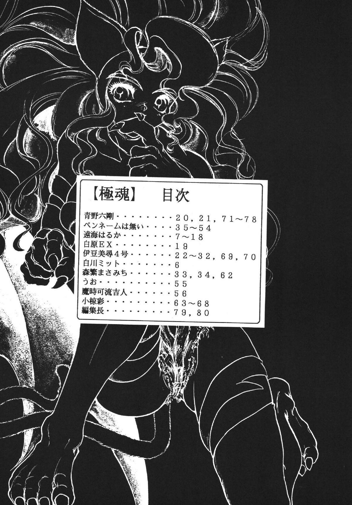 Goku tamashi 3