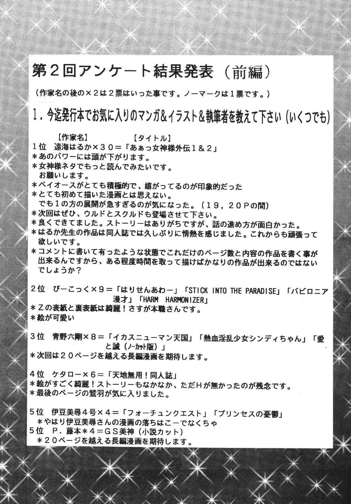 Goku tamashi 44