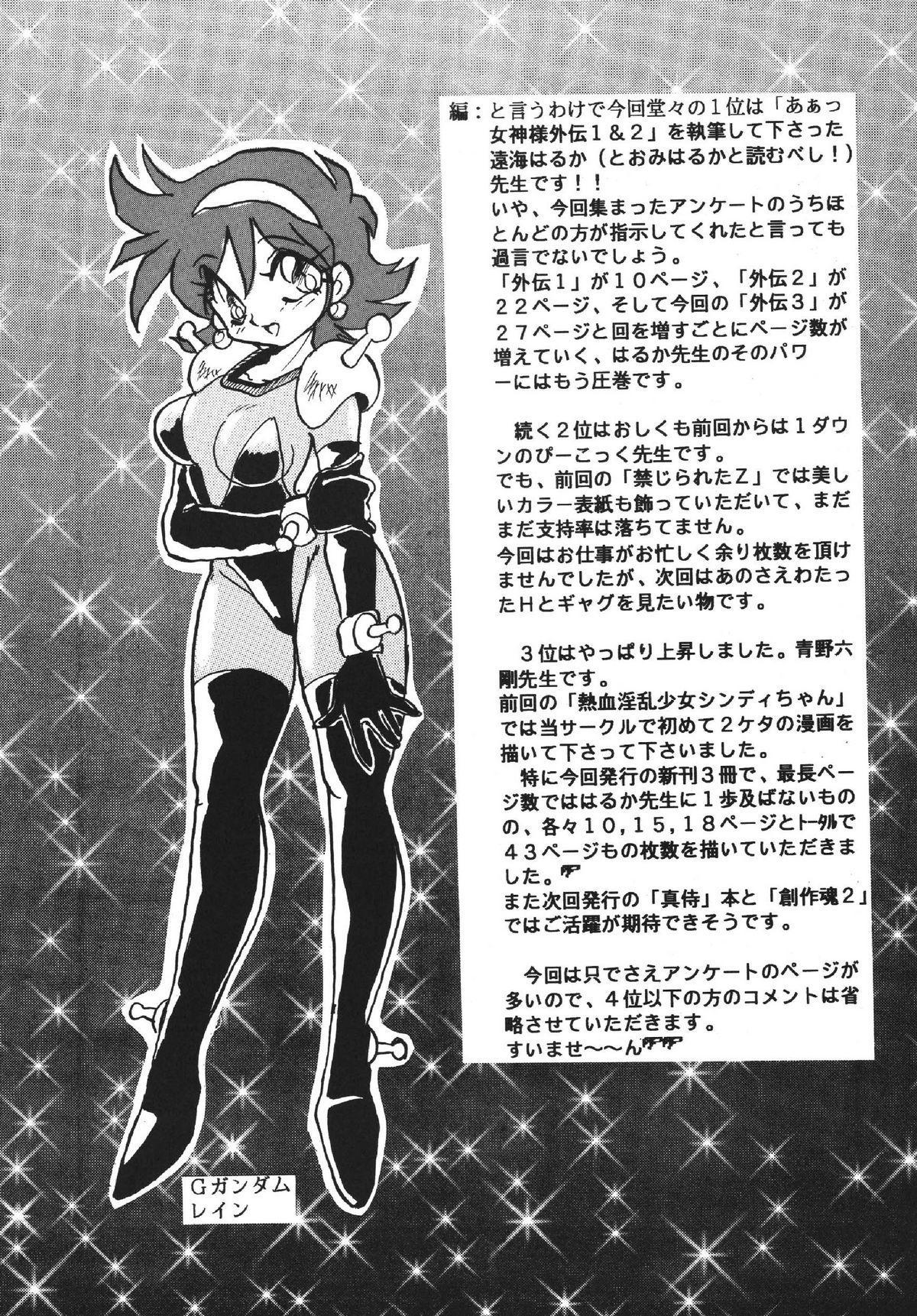 Goku tamashi 46
