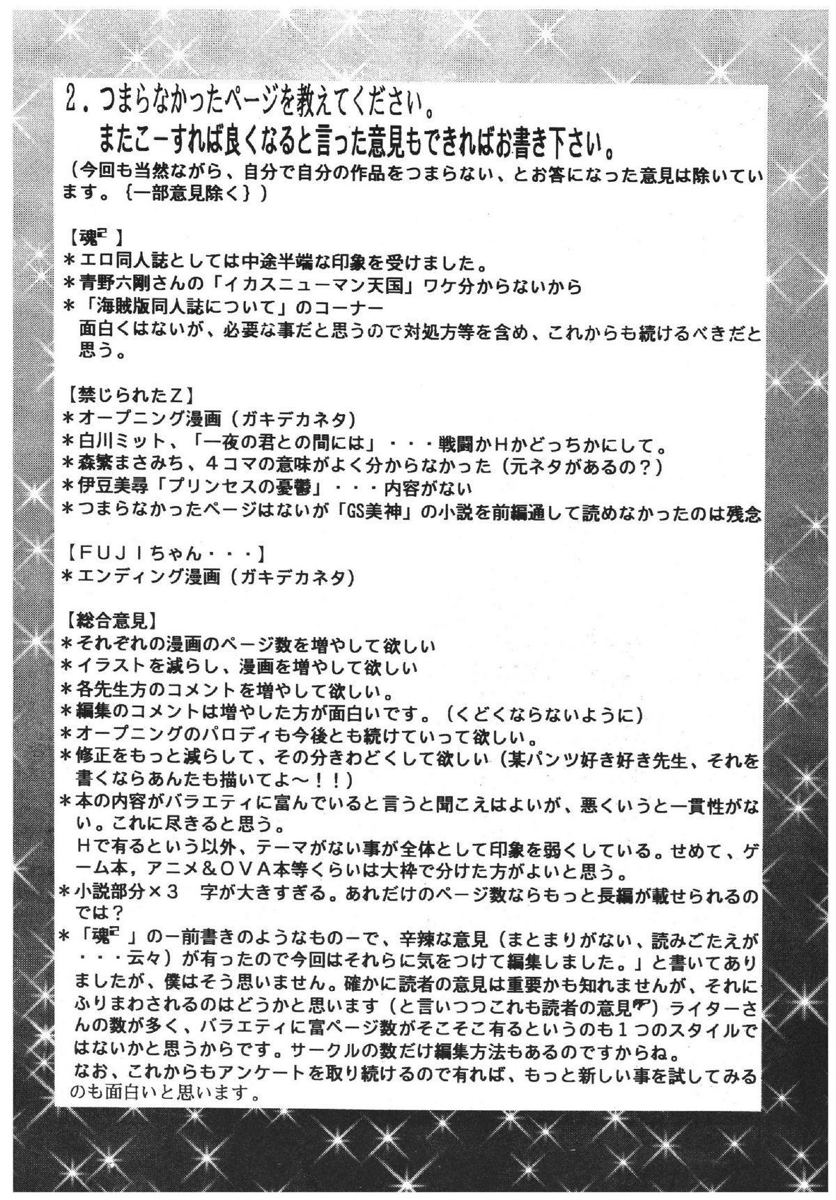 Goku tamashi 47