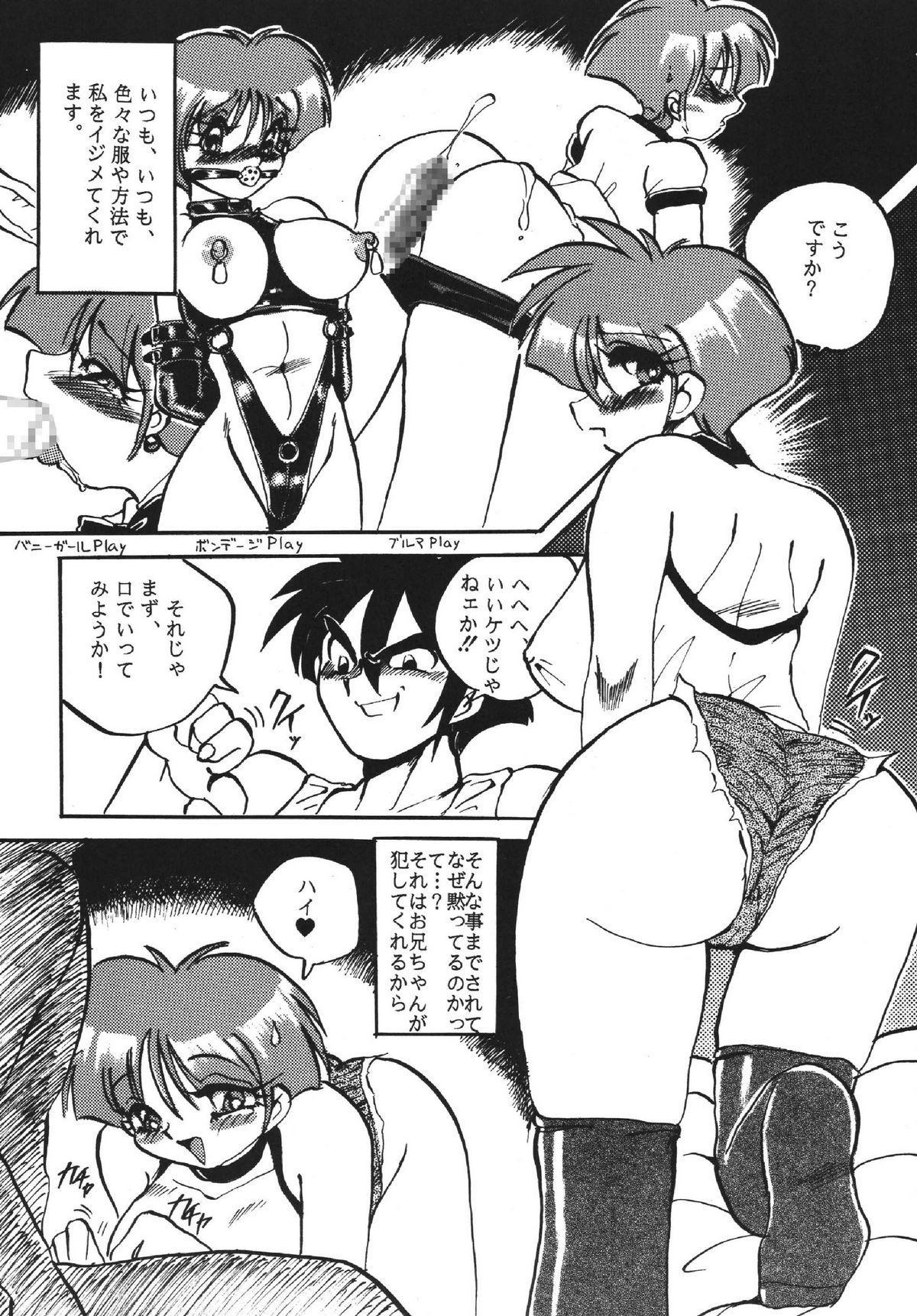 Goku tamashi 59