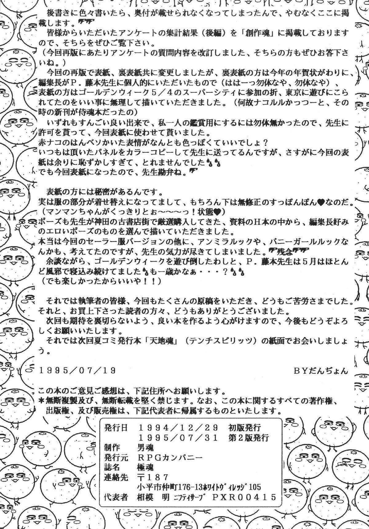 Goku tamashi 68