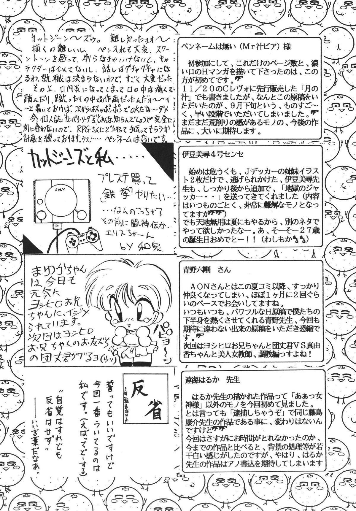 Goku tamashi 69