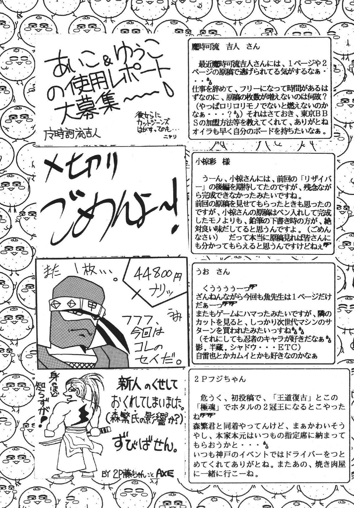 Goku tamashi 70