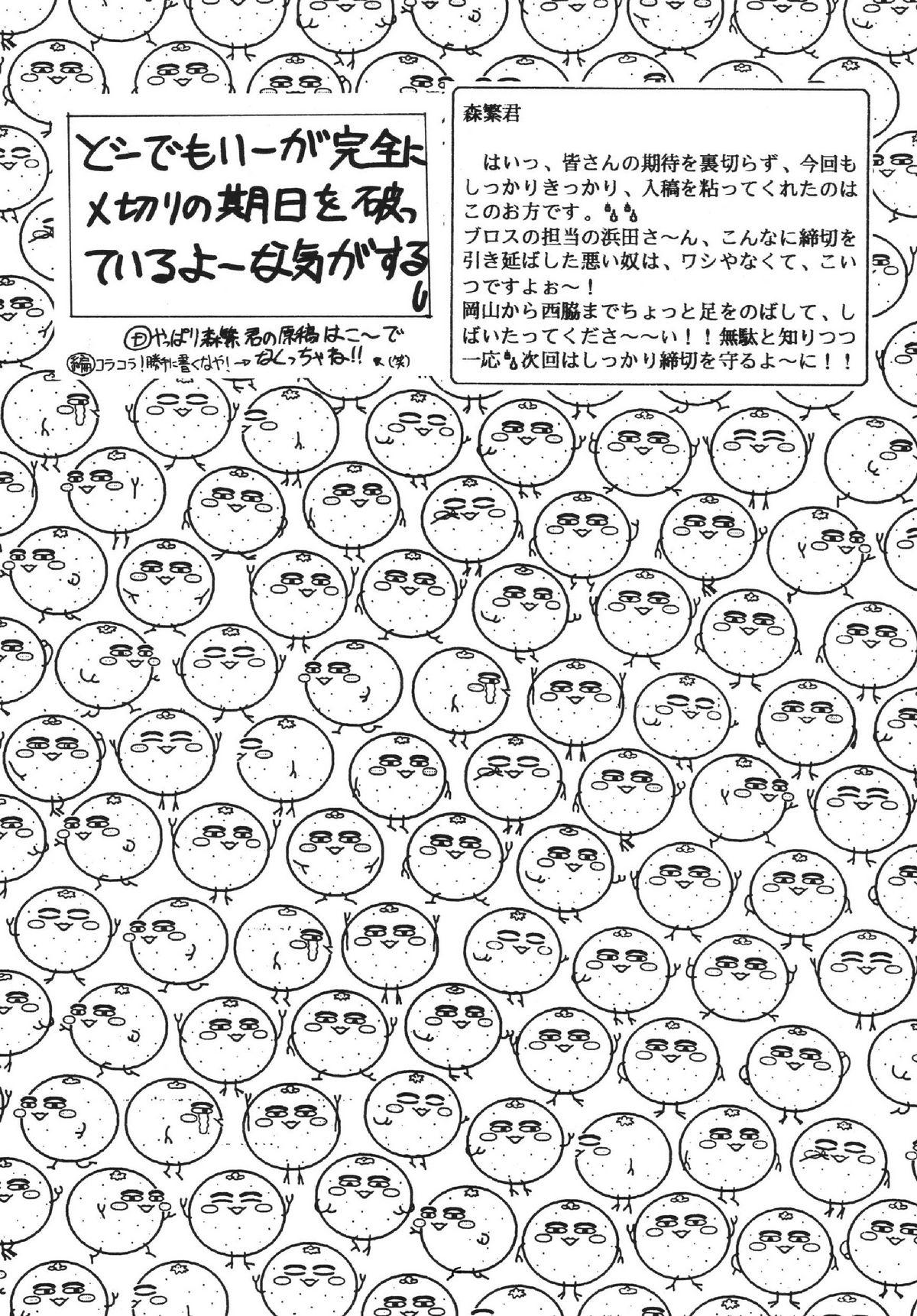Goku tamashi 71