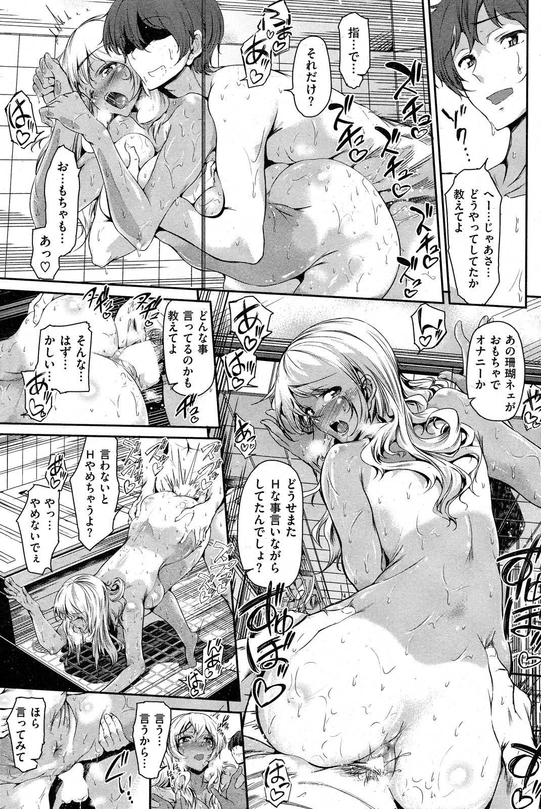 COMIC Shitsurakuten 2012-11 106