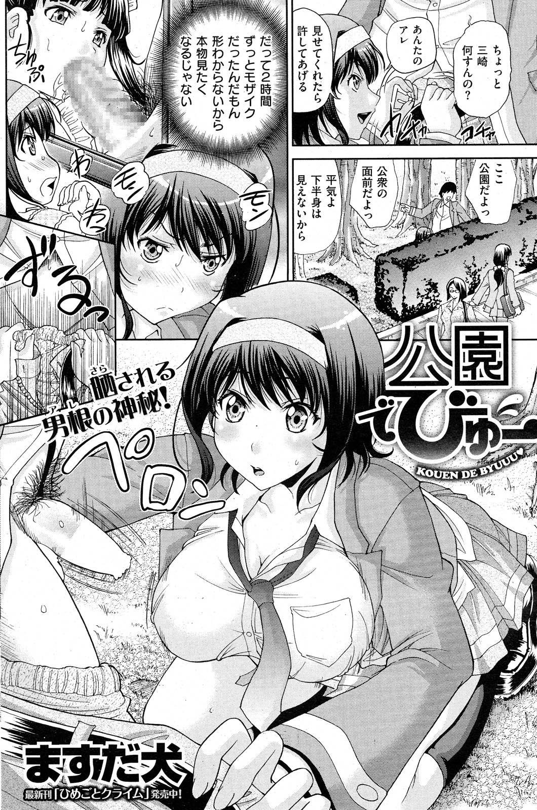 COMIC Shitsurakuten 2012-11 129