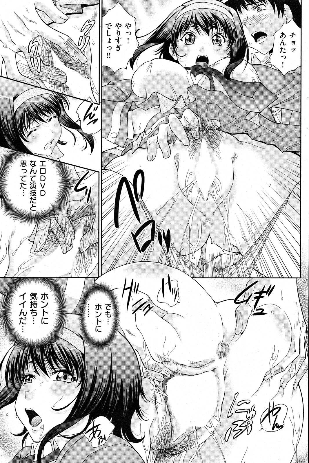 COMIC Shitsurakuten 2012-11 134