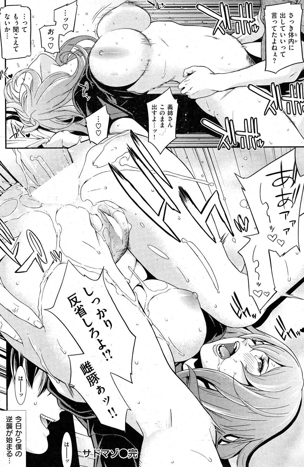 COMIC Shitsurakuten 2012-11 155
