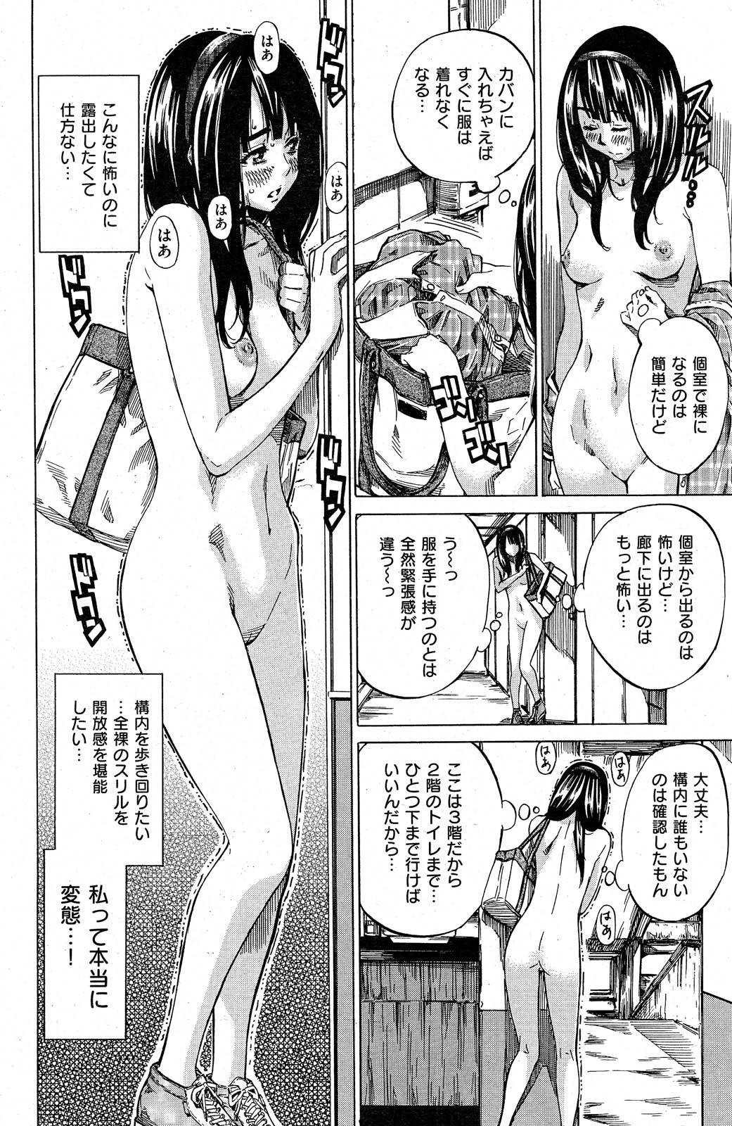 COMIC Shitsurakuten 2012-11 171