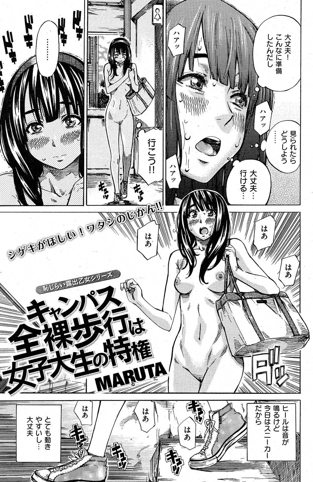 COMIC Shitsurakuten 2012-11 172