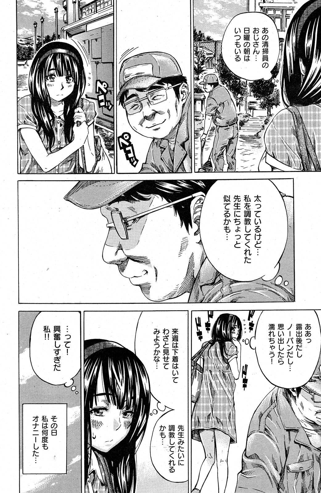 COMIC Shitsurakuten 2012-11 175