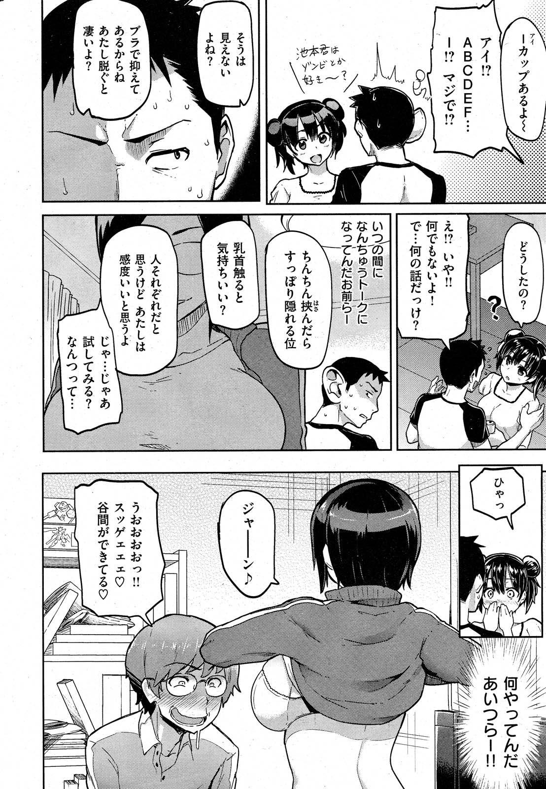 COMIC Shitsurakuten 2012-11 17