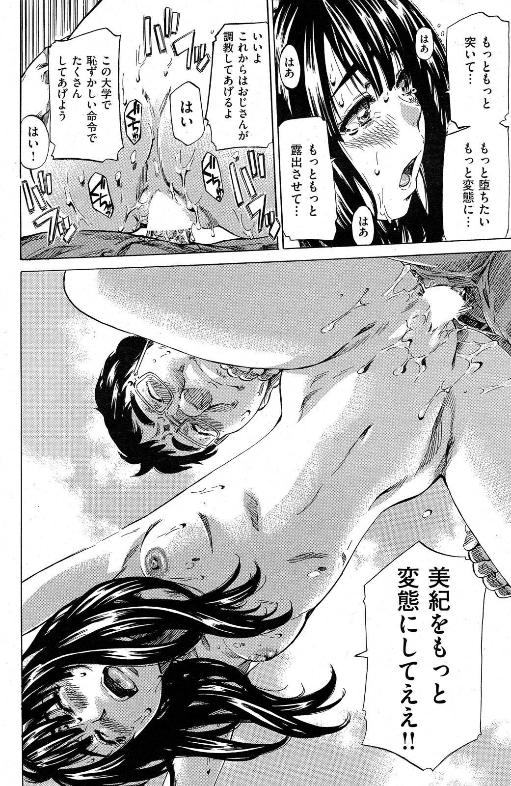 COMIC Shitsurakuten 2012-11 187