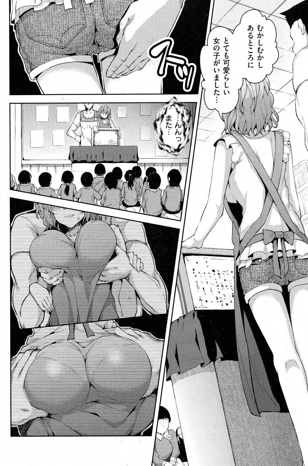 COMIC Shitsurakuten 2012-11 193