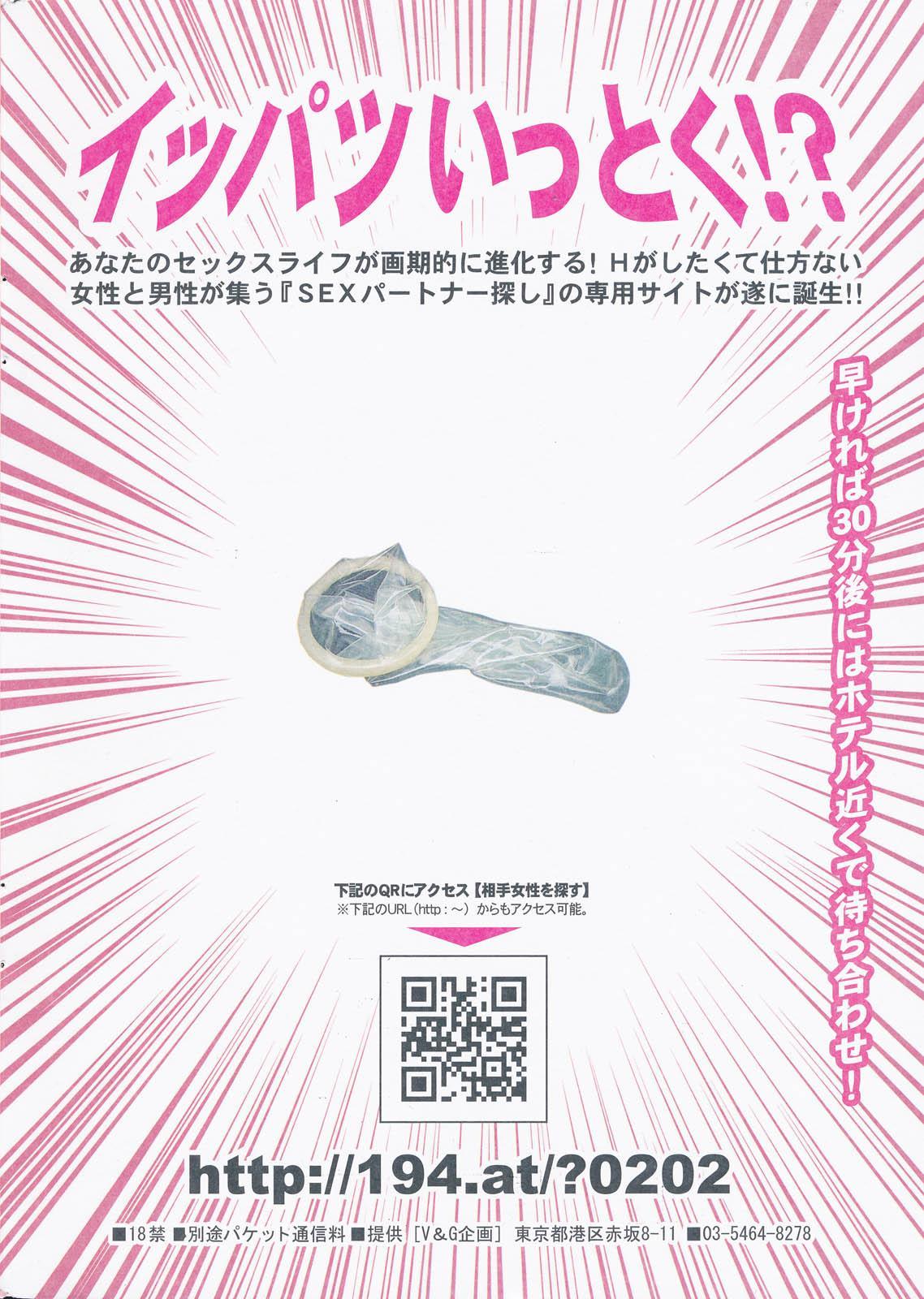 COMIC Shitsurakuten 2012-11 1
