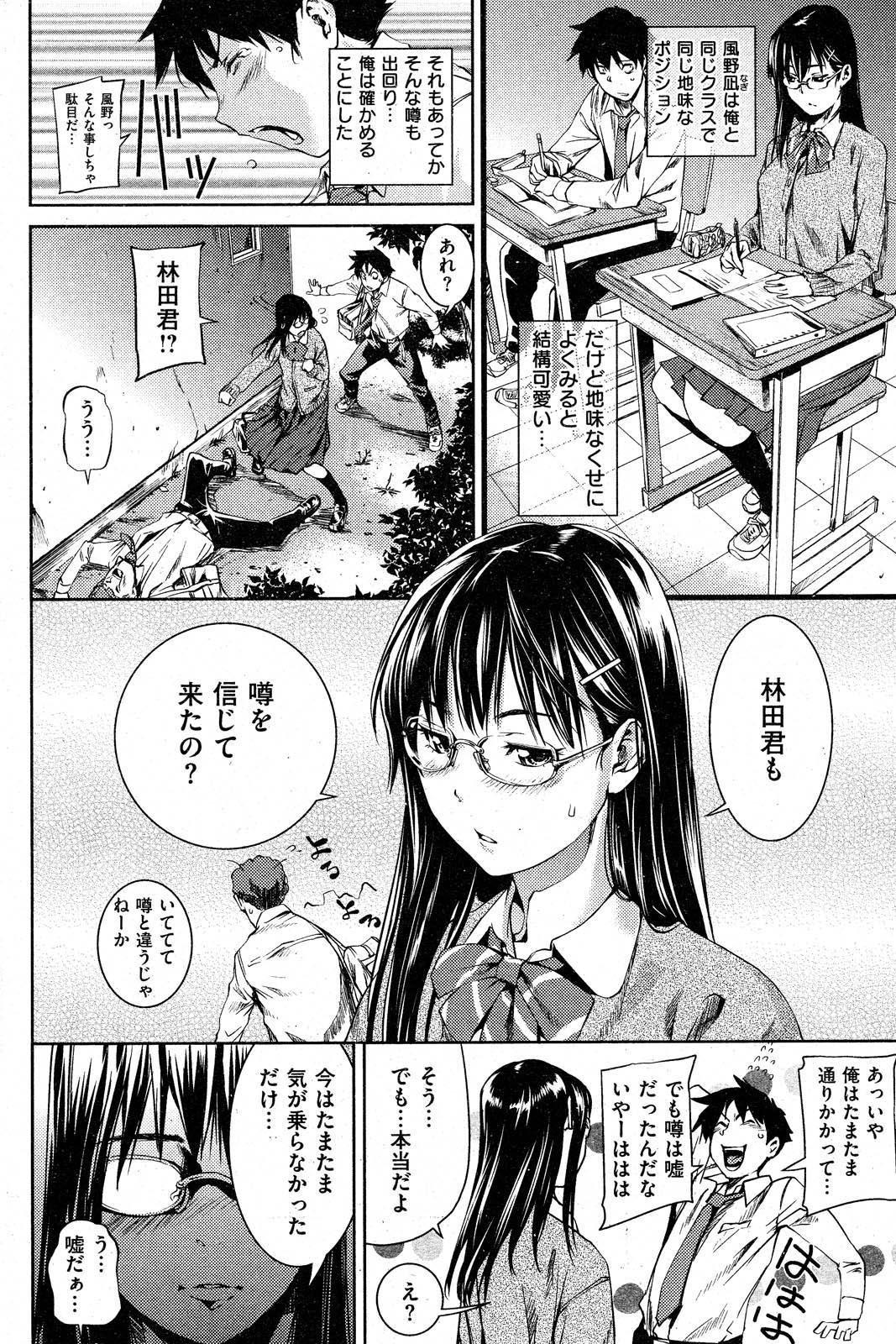 COMIC Shitsurakuten 2012-11 209