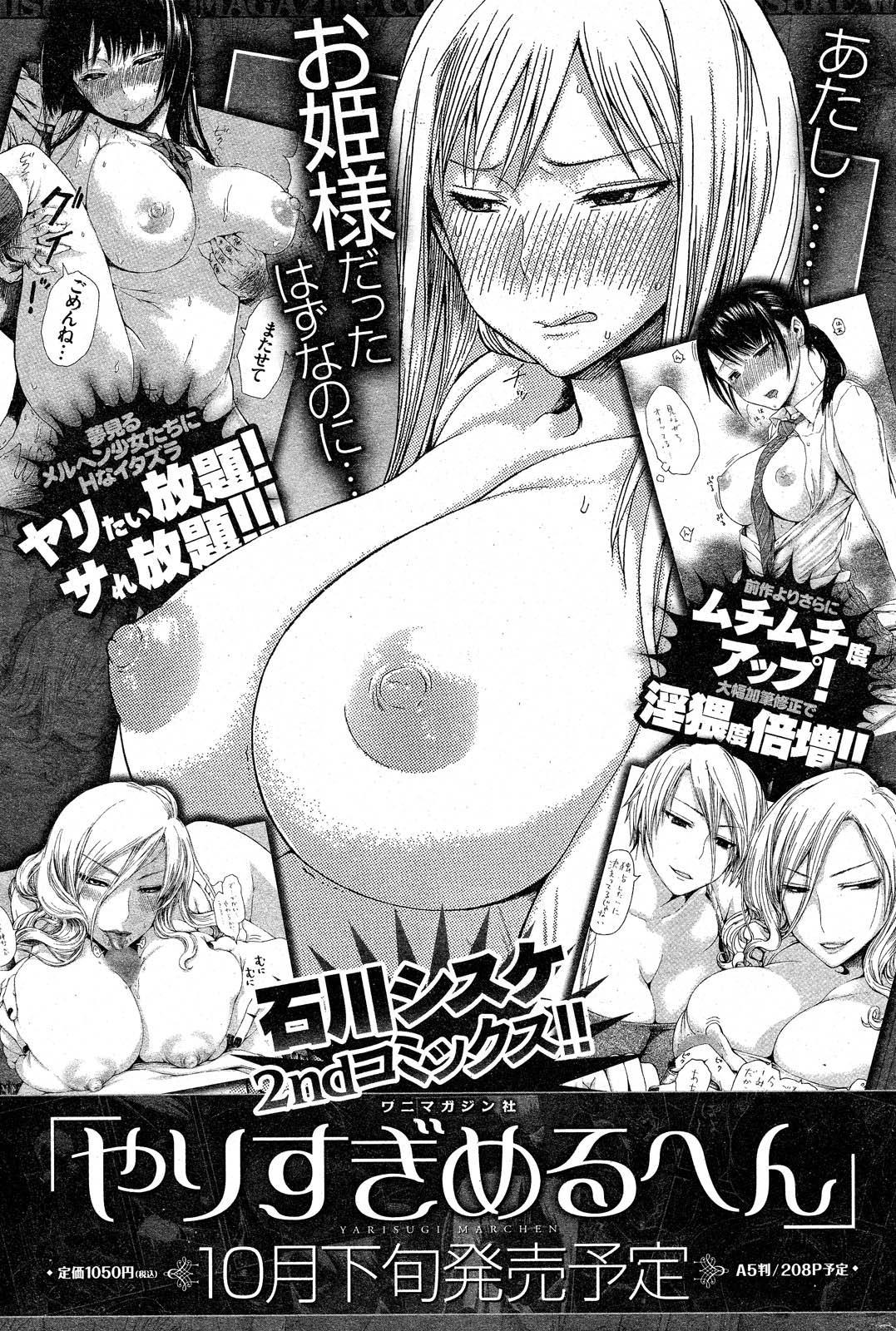 COMIC Shitsurakuten 2012-11 226