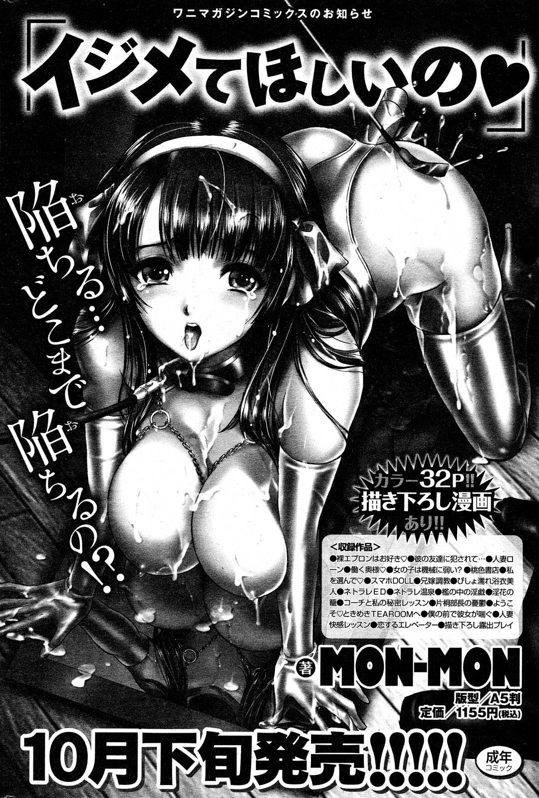 COMIC Shitsurakuten 2012-11 227