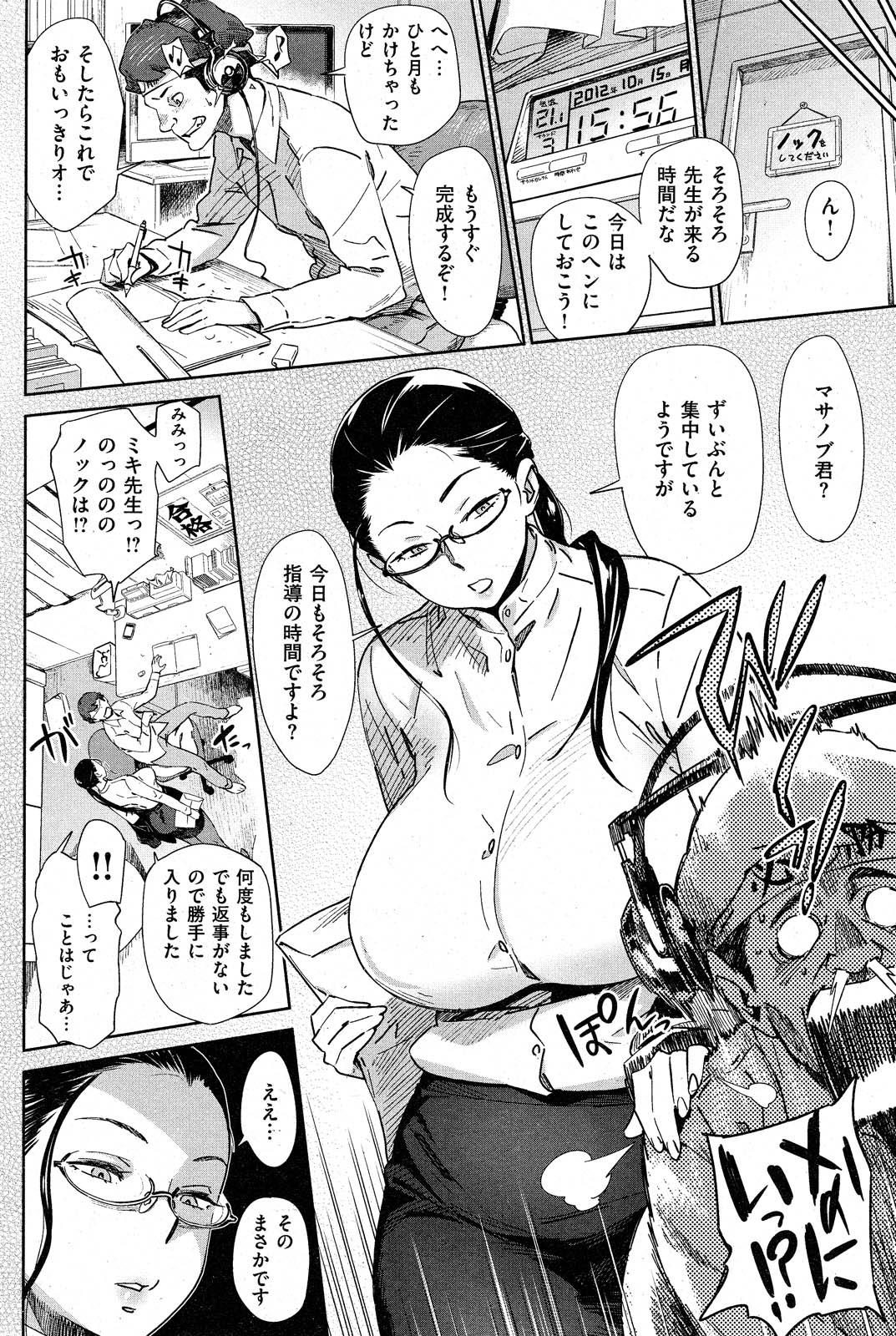 COMIC Shitsurakuten 2012-11 229