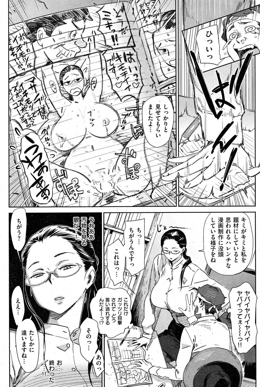 COMIC Shitsurakuten 2012-11 230