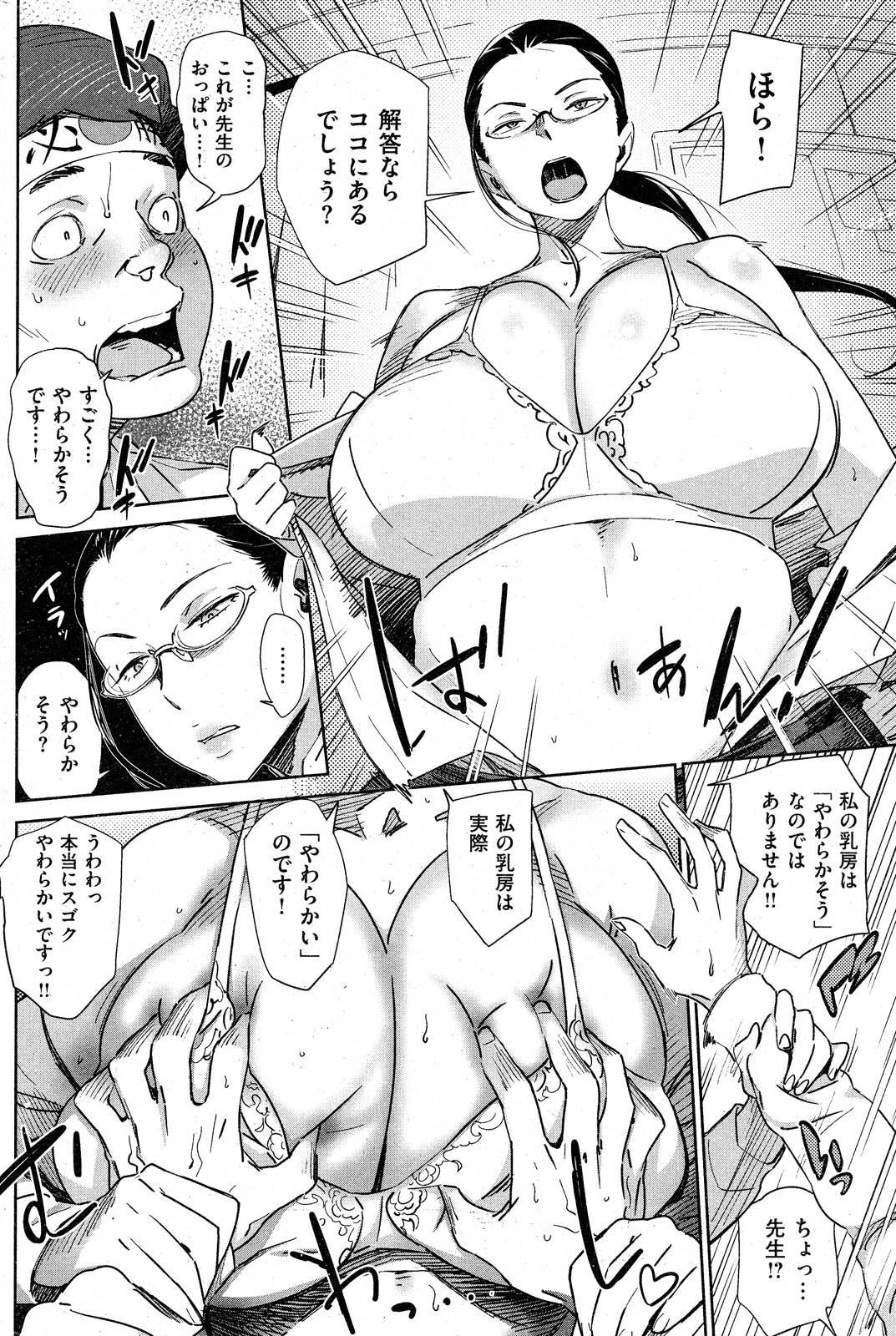 COMIC Shitsurakuten 2012-11 233
