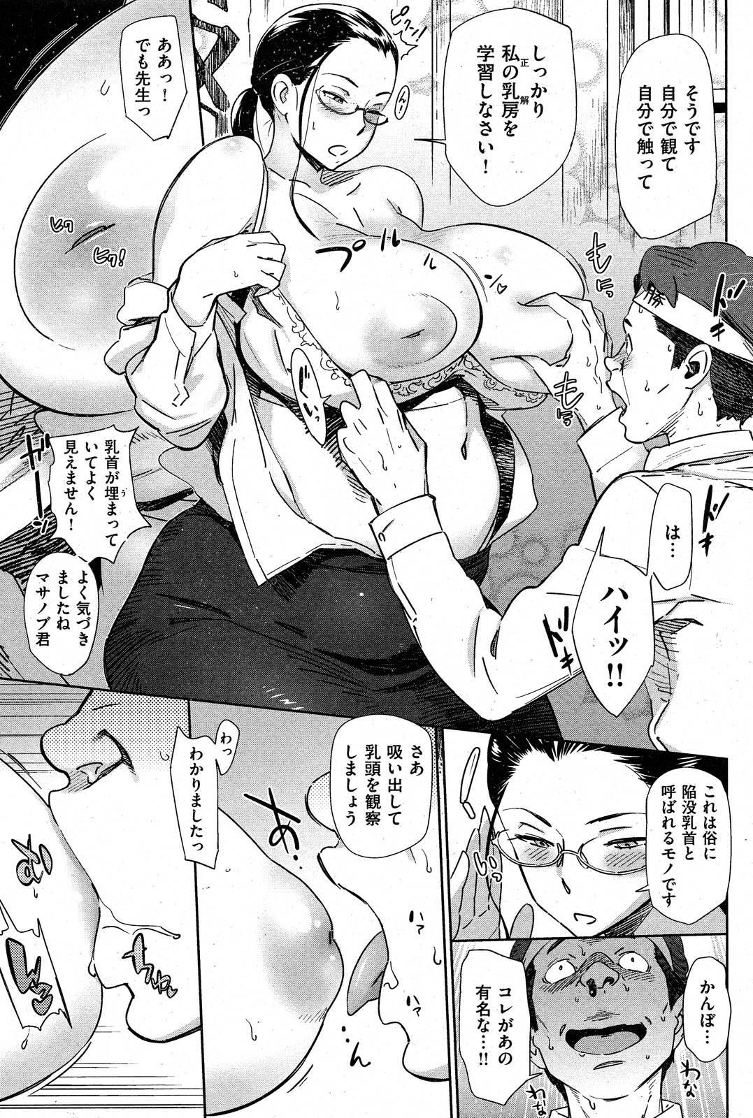 COMIC Shitsurakuten 2012-11 234