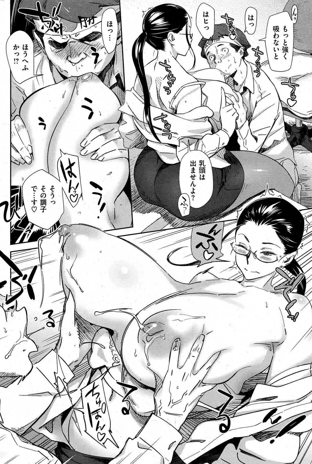 COMIC Shitsurakuten 2012-11 235