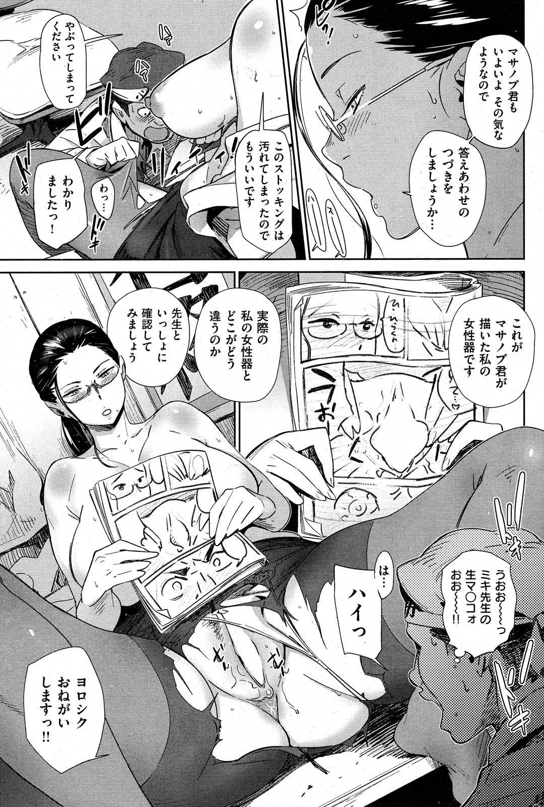 COMIC Shitsurakuten 2012-11 238