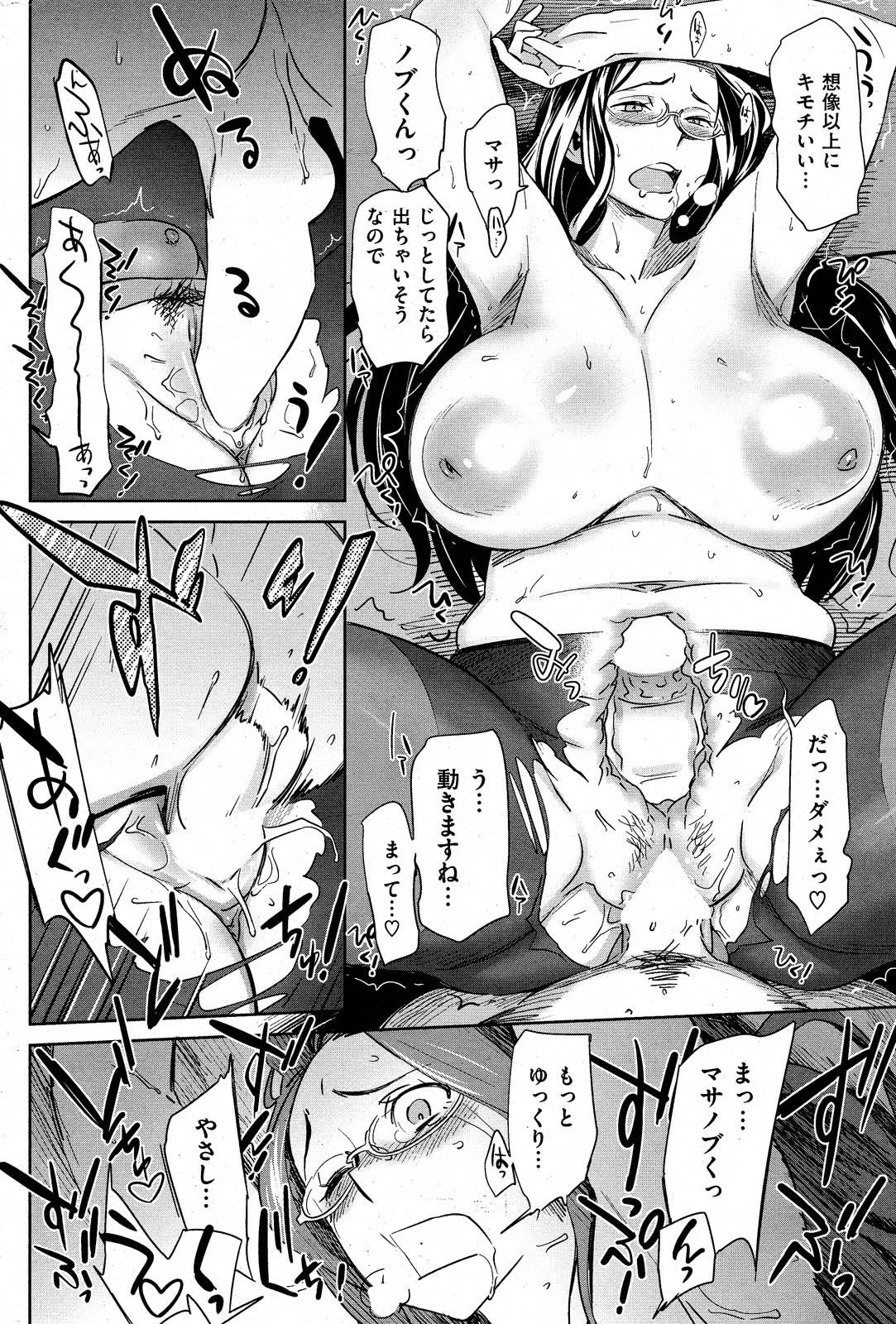 COMIC Shitsurakuten 2012-11 243