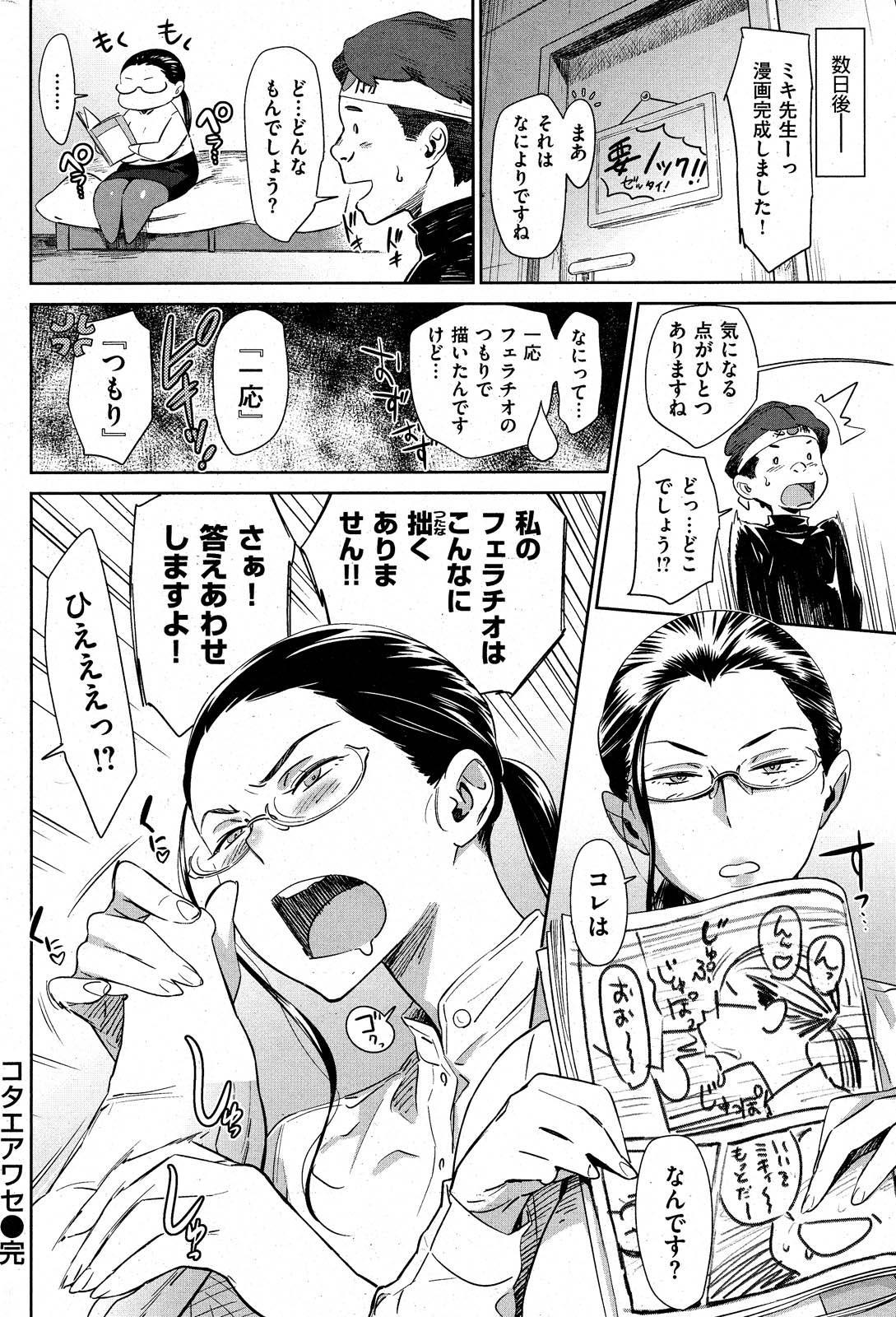 COMIC Shitsurakuten 2012-11 247