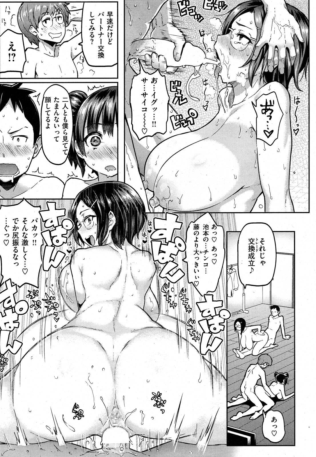 COMIC Shitsurakuten 2012-11 26