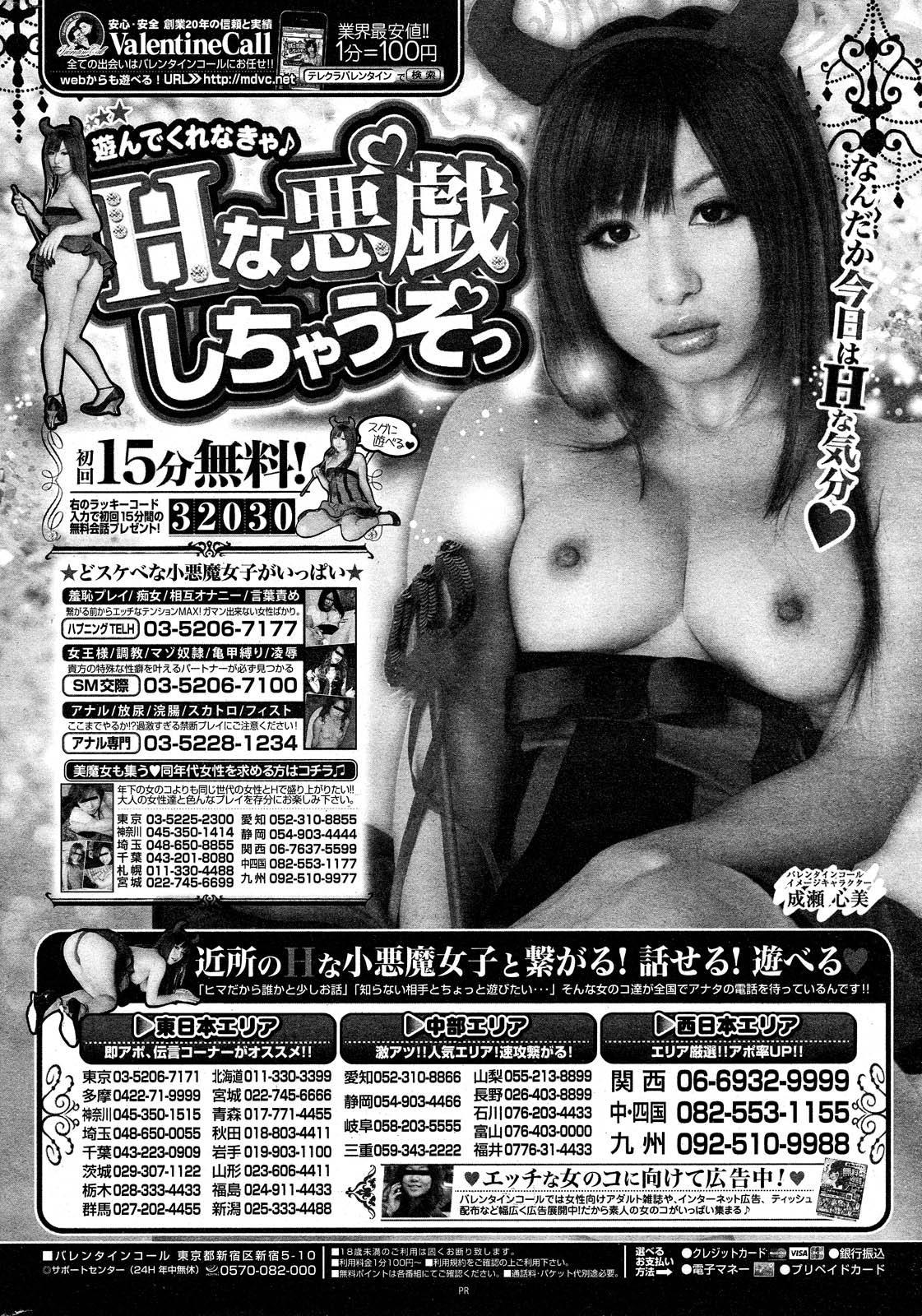 COMIC Shitsurakuten 2012-11 305