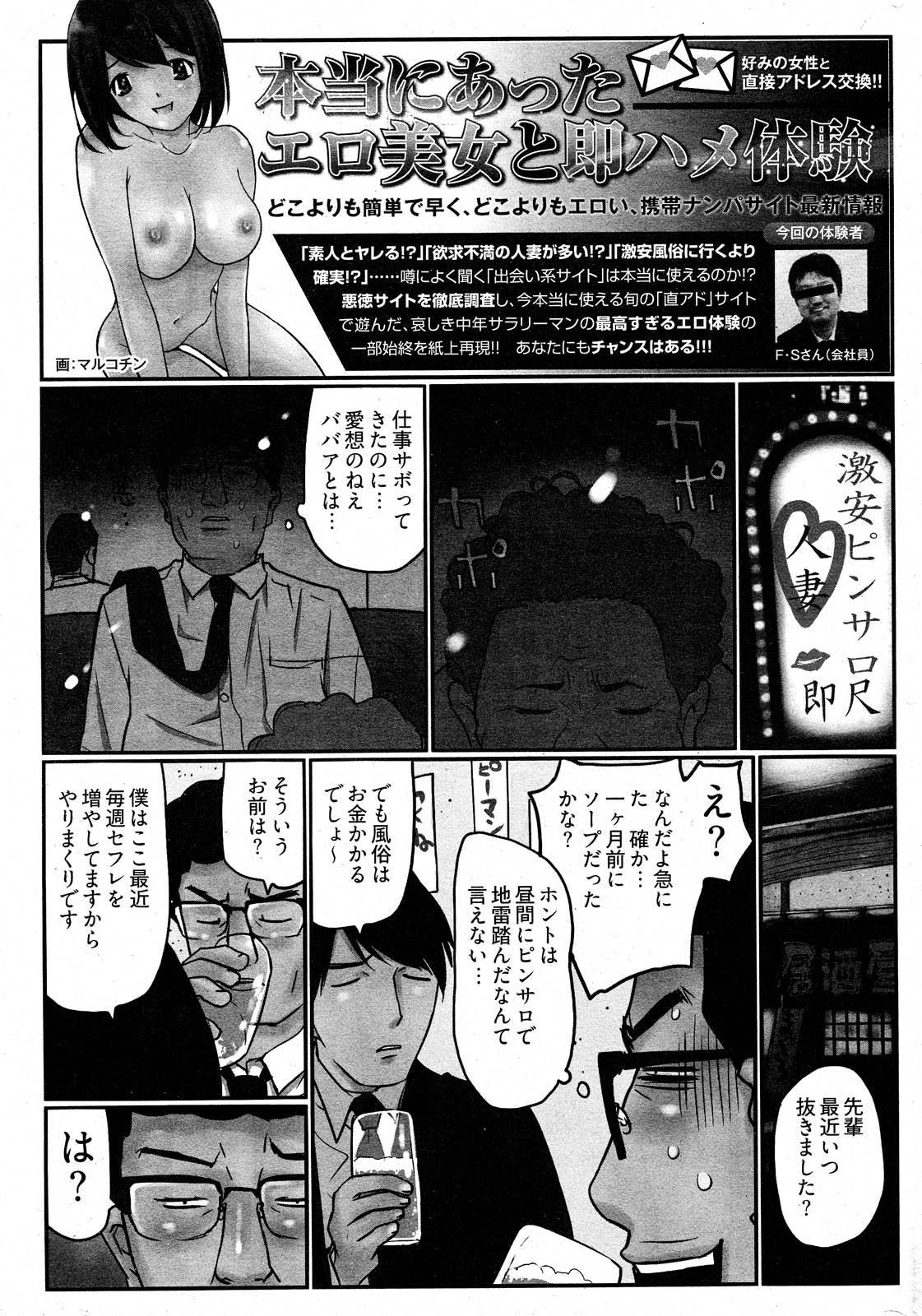 COMIC Shitsurakuten 2012-11 306