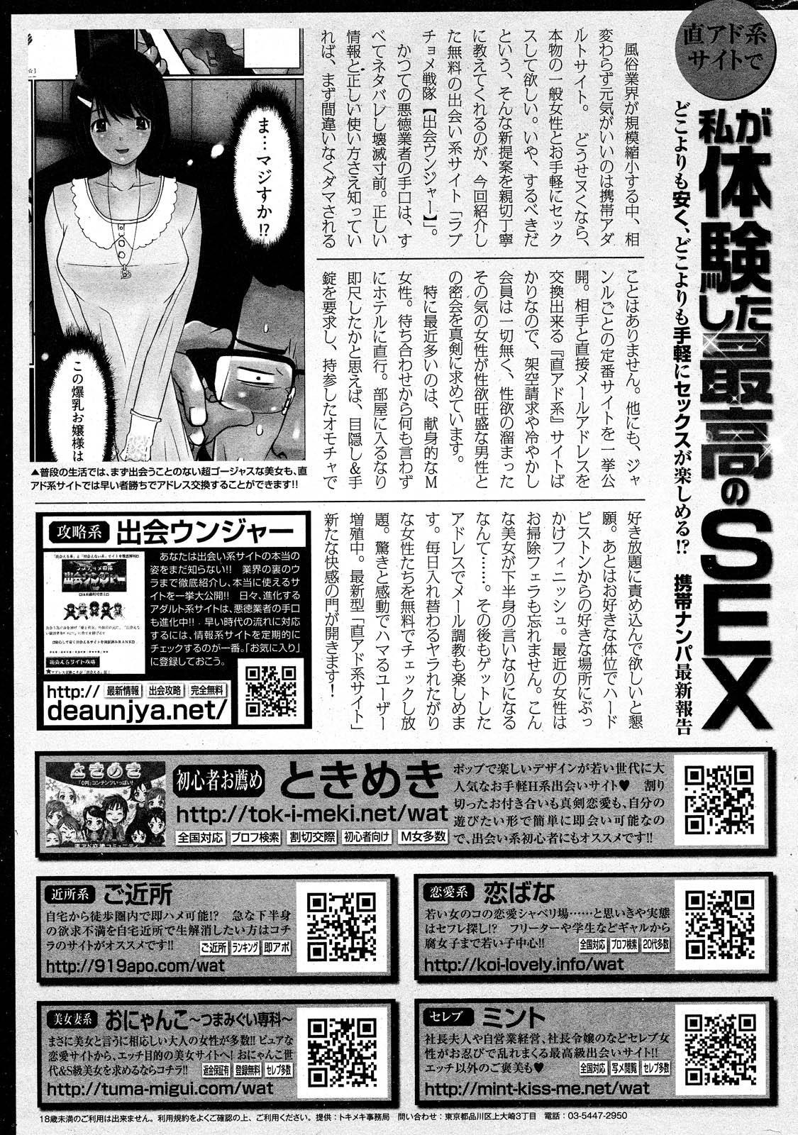 COMIC Shitsurakuten 2012-11 310