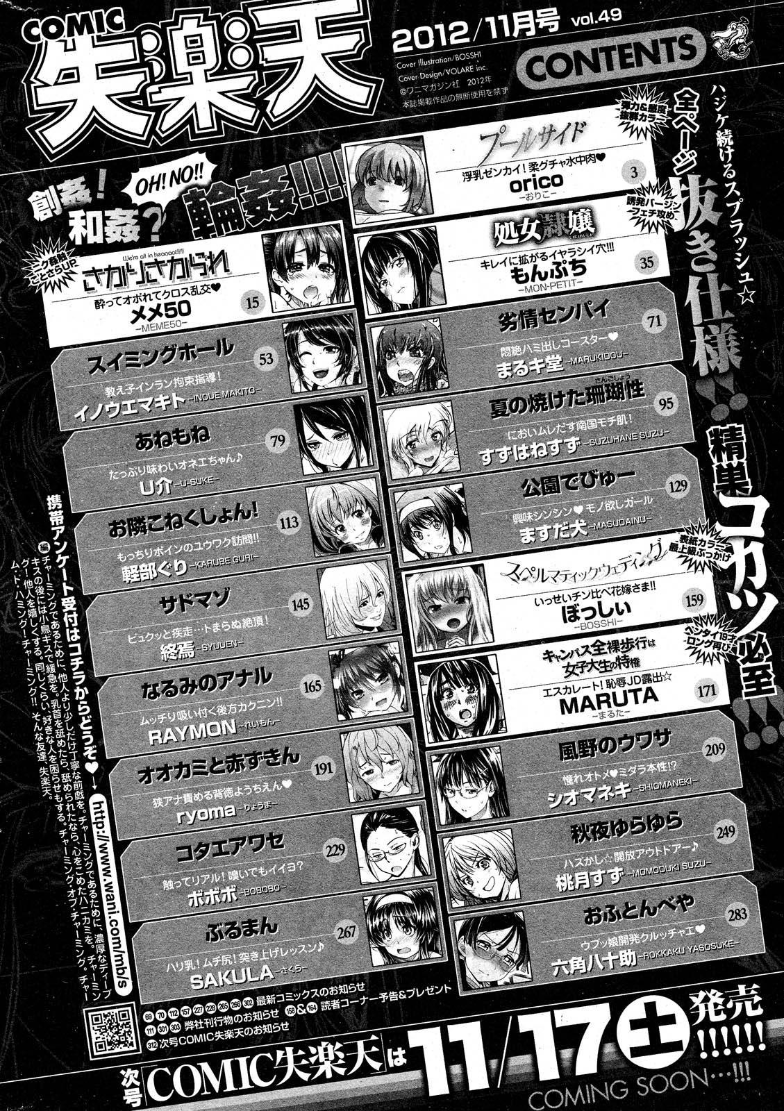 COMIC Shitsurakuten 2012-11 313