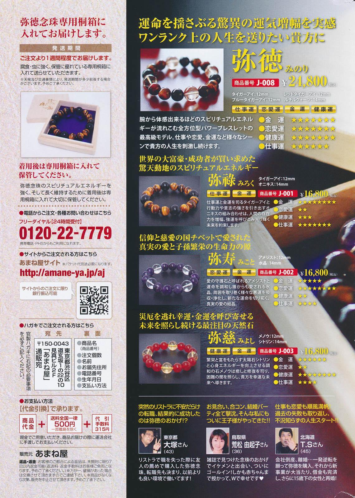 COMIC Shitsurakuten 2012-11 324