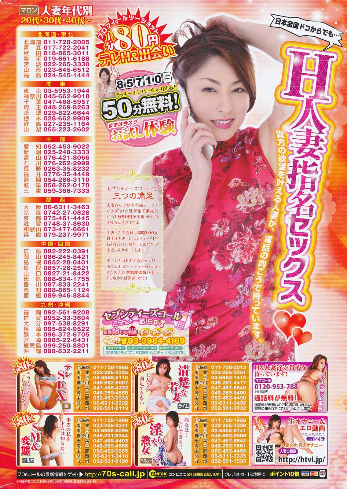COMIC Shitsurakuten 2012-11 325
