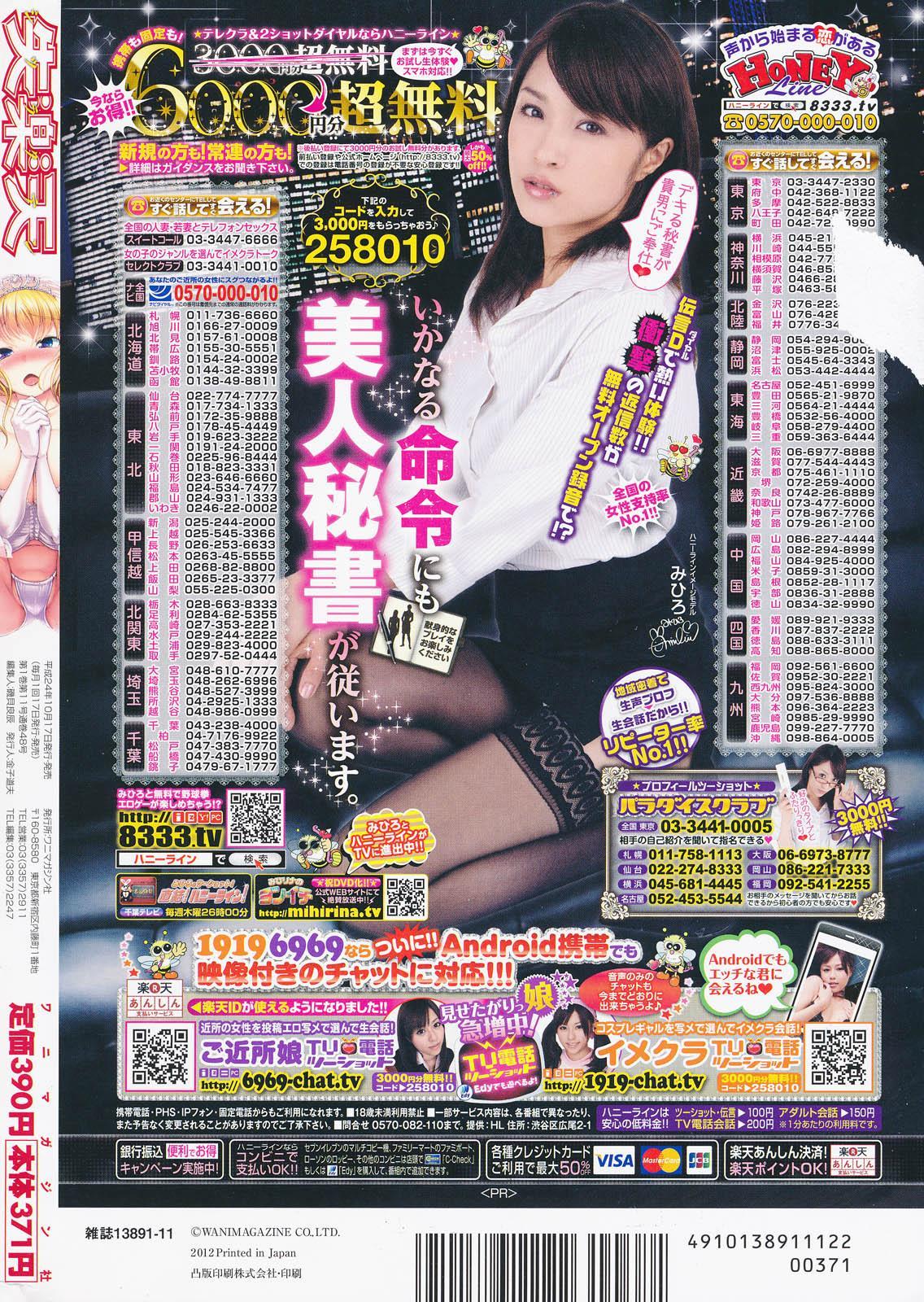 COMIC Shitsurakuten 2012-11 327