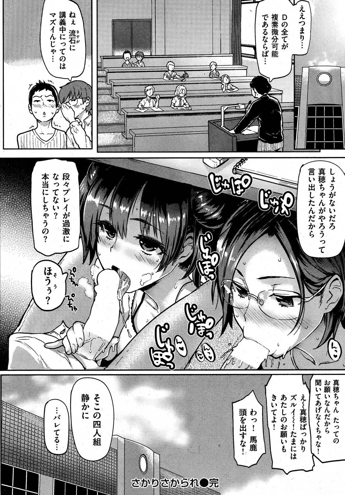 COMIC Shitsurakuten 2012-11 33