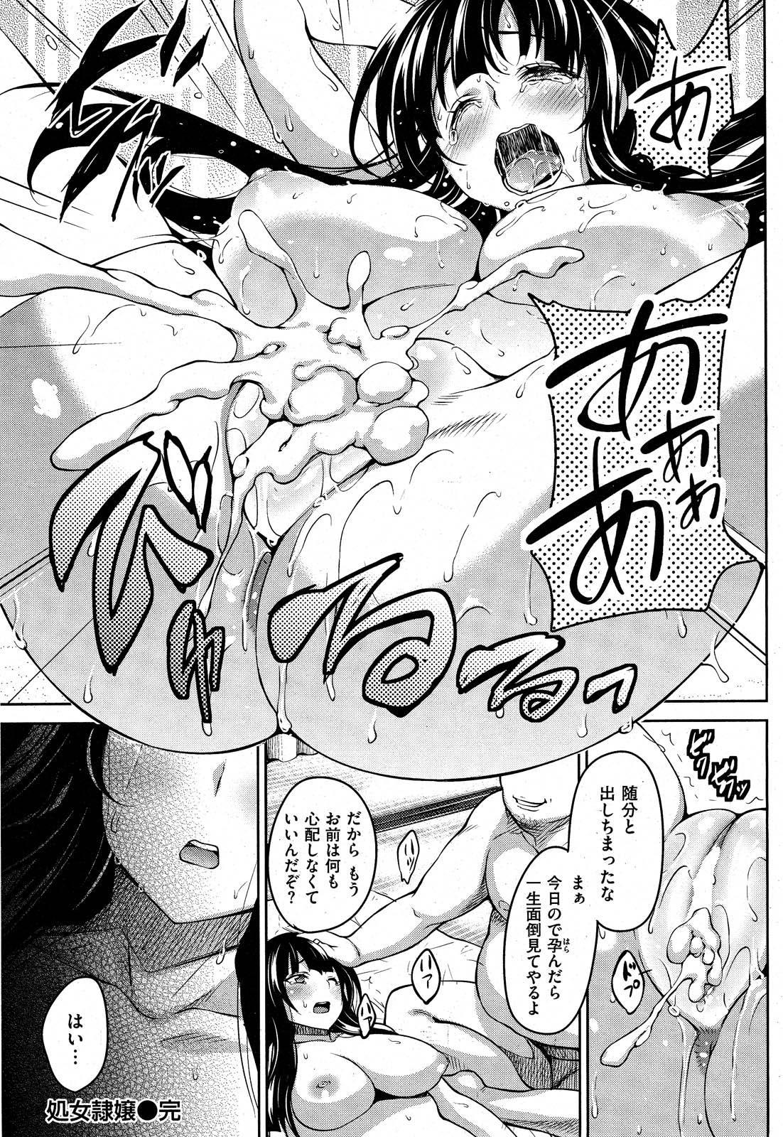 COMIC Shitsurakuten 2012-11 51