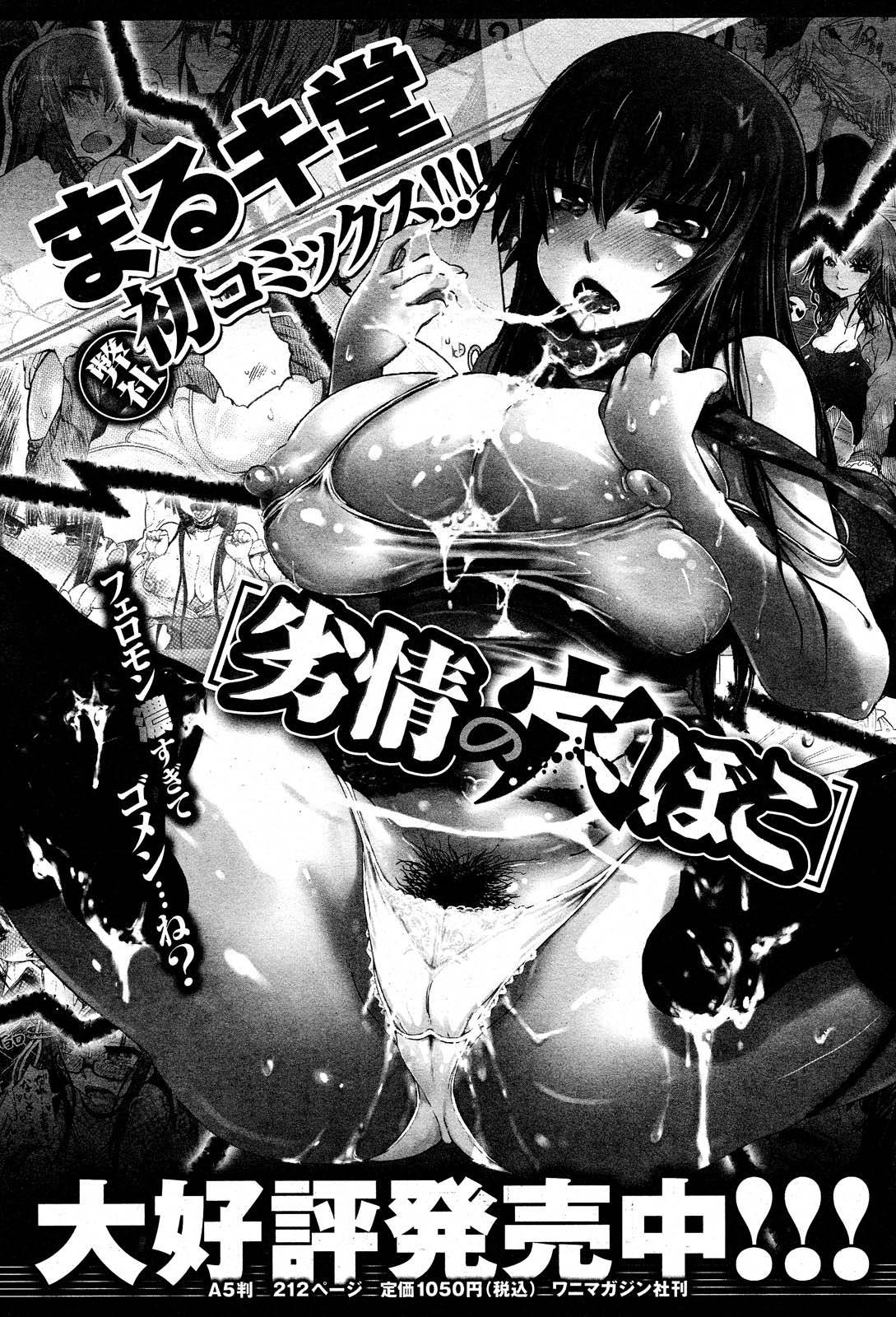 COMIC Shitsurakuten 2012-11 69