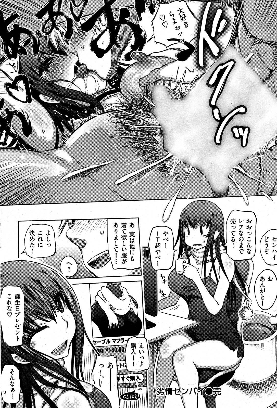 COMIC Shitsurakuten 2012-11 77
