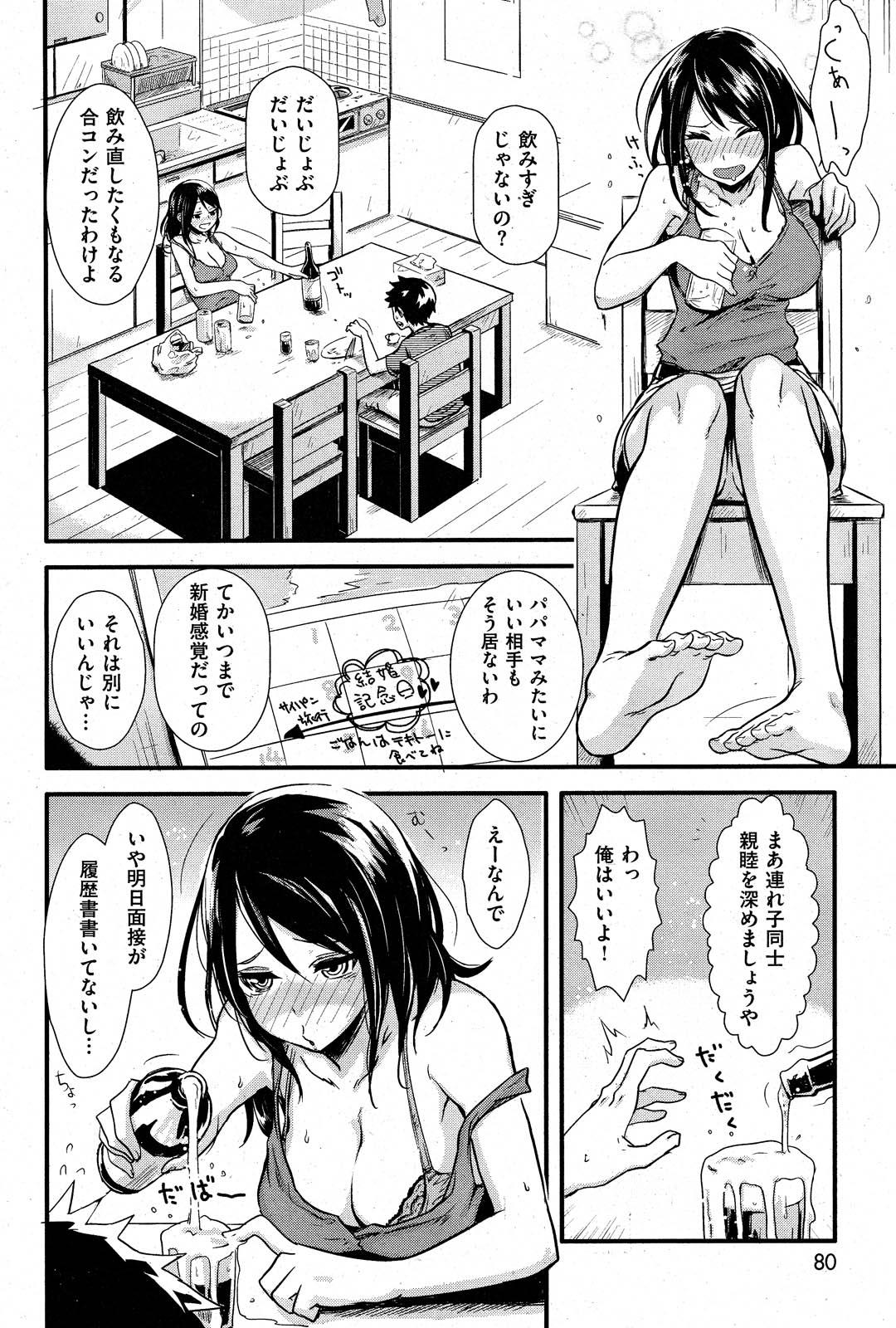 COMIC Shitsurakuten 2012-11 79