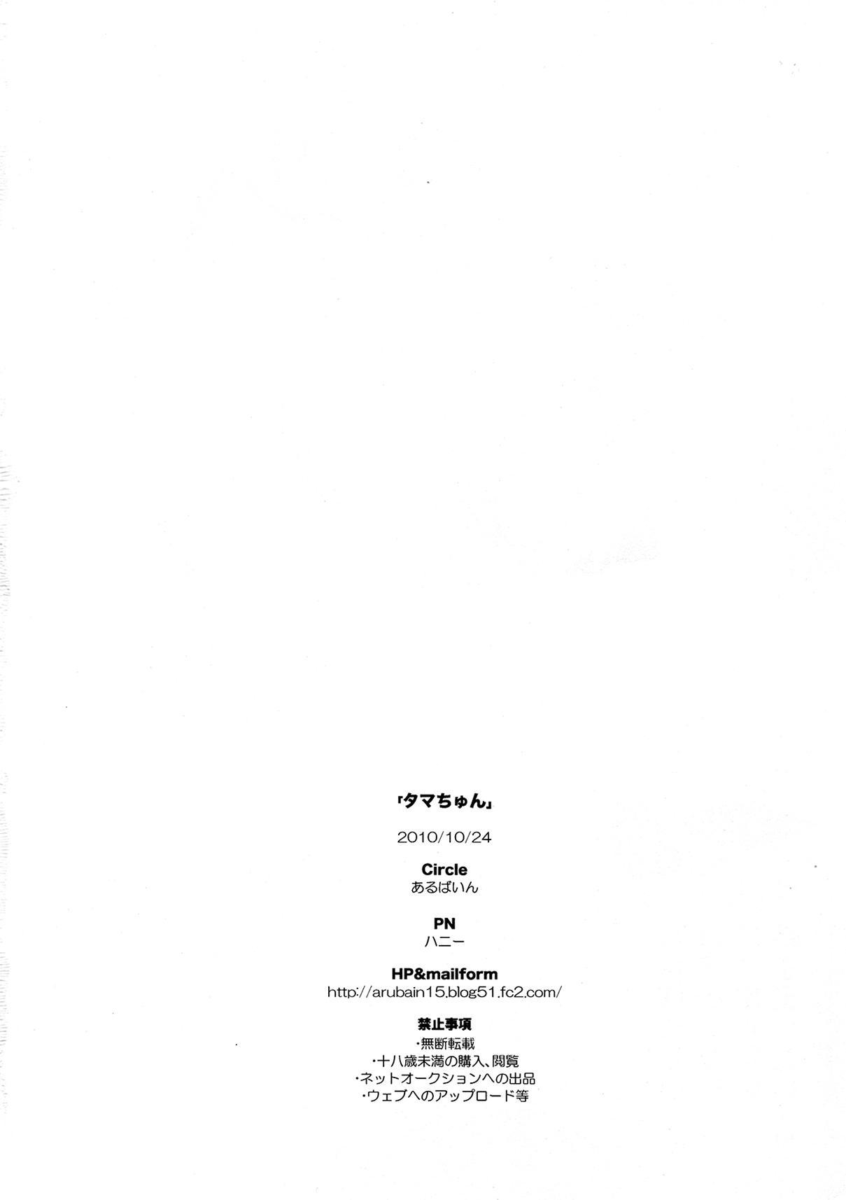 Tama Chun 29