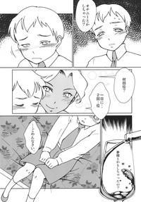 Kasshoku Oneesan no Fudeoroshi Ver. 3 8