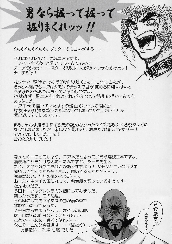 Rasen no Miyako no Ohimesama!   Spiral Princess 25