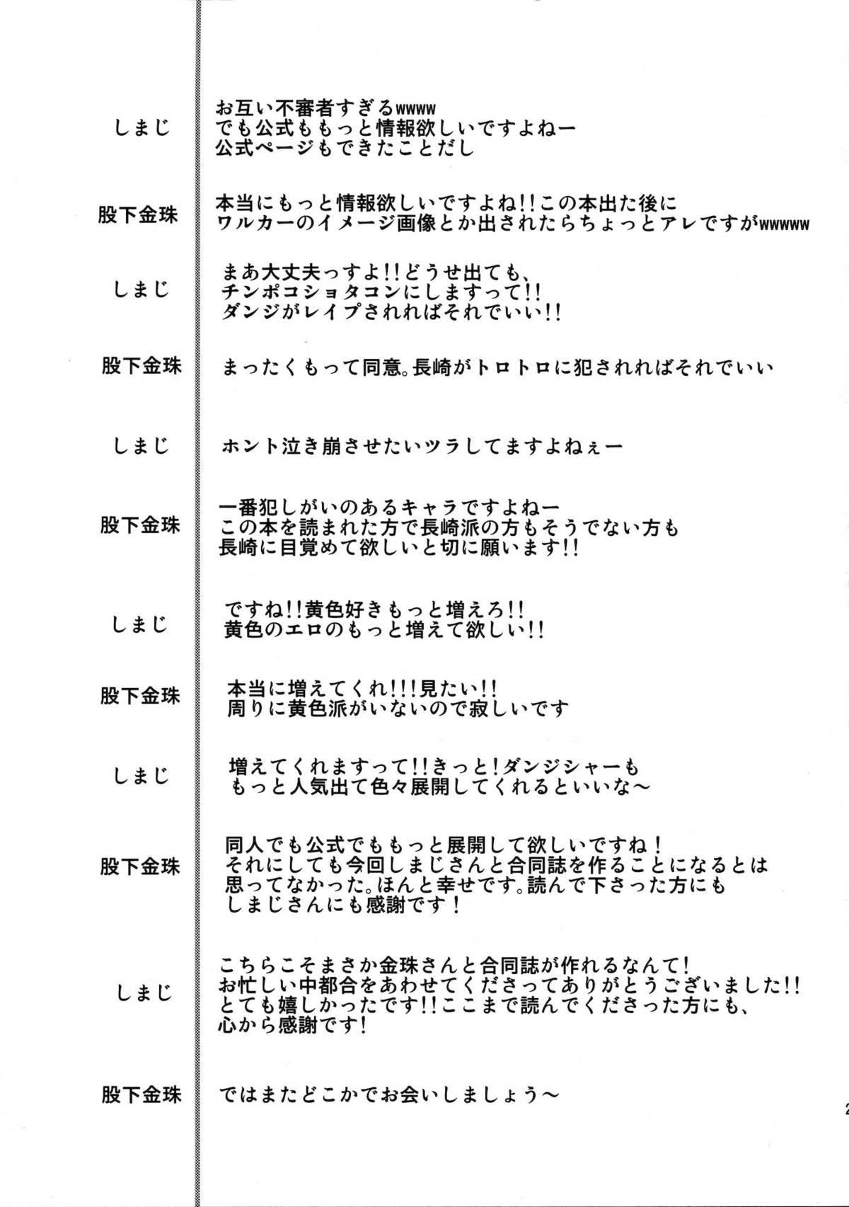 Nagasaki Goukan Festival 27