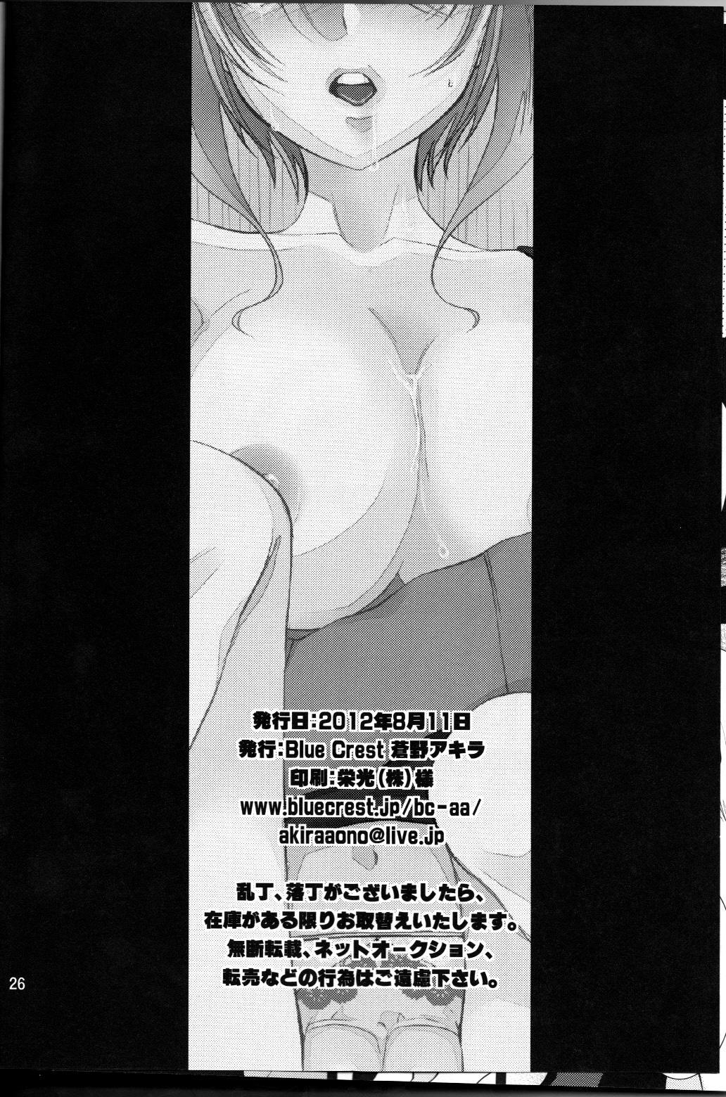 Taihen desu Gohan-san Onnanoko ni Nacchaimashita. 23