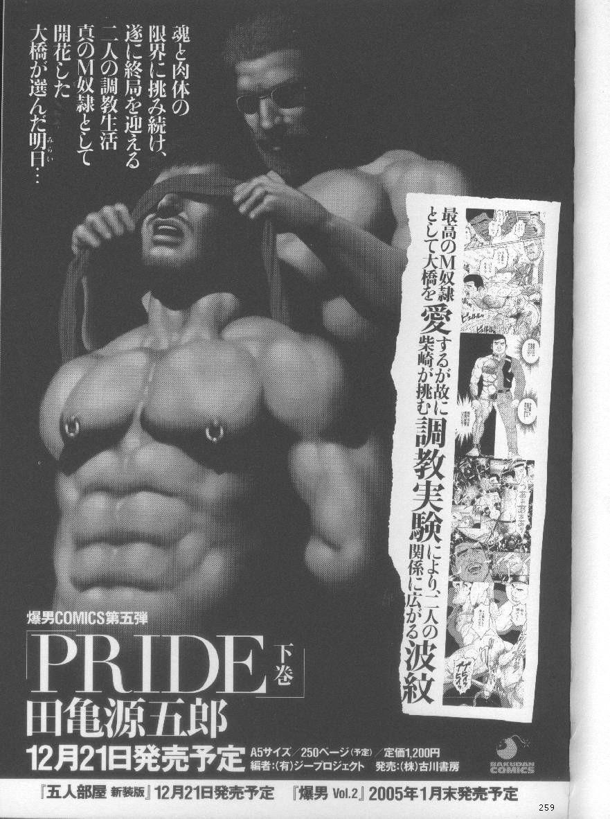 Pride VOL.2 266